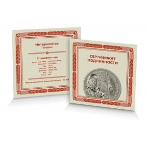 Gagarin 2021 1oz - certyfikat
